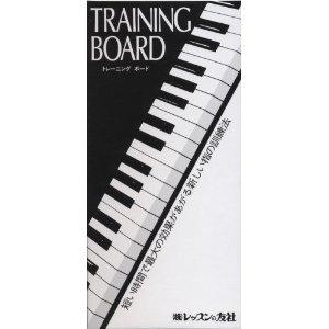 ♪トレーニングボード T-80 グリム(箱の色黒)