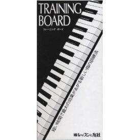 ♪トレーニングボード T-80 グリム(箱の色黒)プリマ