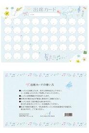 ☆音楽用品 ★出席カード/ピアノ(ブルー)PRFG-023 プリマ レッスングッズ023