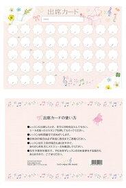 音楽用品 ★出席カード/ピアノ(ピンク)PRFG-018 プリマ レッスングッズ