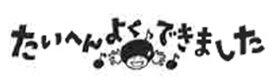 ミュージック レッスン スタンプ はちぶおんぷちゃん/たいへんよくできました S150TDOP ナカノ レッスン用品
