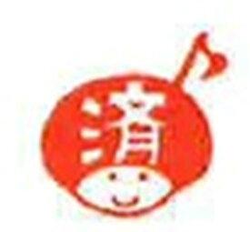 ミュージック レッスン スタンプ はちぶおんぷちゃん/ 済 S130SMOP ナカノ 音楽雑貨