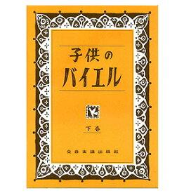 子供のバイエル ポケットノート 下巻(黄)GZO20BYL  ナカノ