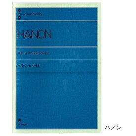 GZO−20P/H ピアノライブラリー ポケットノート ハノン ナカノ