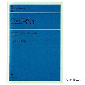 GZO−20P/C ピアノライブラリー ポケットノートツェルニー ナカノ