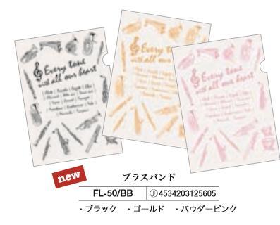 音楽雑貨★クリアファイル3枚セット ブラスバンド FL-50BB