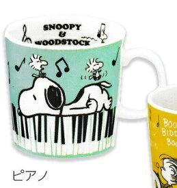 ◎SY1020−01 ピアノ スヌーピー マグカップ S/N マグカップ ピアノ ピアノ発表会記念品 マグカップ 音楽雑貨 ギフト