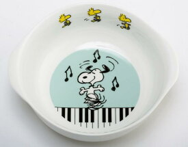 ◎★S/N 耳付きボウル SY7020-01 ピアノ スヌーピー  シリアルボウル ピアノ 発表会 記念品 ギフト プレート 皿 音楽雑貨