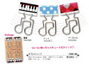【音楽雑貨】ダブルクリップ4個入 HX028 YOUKOU 発表会記念品 ギフト