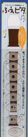ふえピタ (ソプラノリコーダー用演奏補助シール 音楽雑貨 リコーダー 教育楽器 用品 シール)