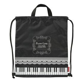 0148301 レース 反射材付き 2Way ナップサック ピアノライン【Piano line】発表会記念品