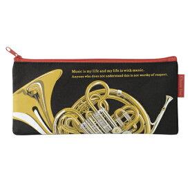 ★ホルン クラシックライン シンプルペンケース 0149801 ピアノライン 音楽雑貨