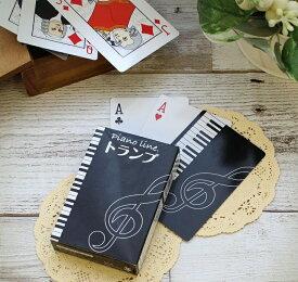 Piano line トランプ 0307901 記念品 プレゼント ピアノライン