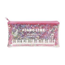 ★Piano line スパンコールペンケース ピンク 0529201