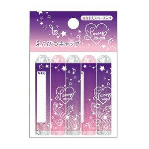 新学期 鉛筆キャップ/STARRY HEAVENS 29450  カミオジャパン