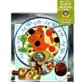 09223 ミニチュアコレクションシール シール'sキッチン カミオジャパン フレーク