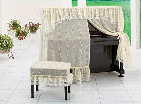 ♪【送料無料】レースプリント ピアノカバー A−UL ピアノオールカバー アルプス製 ピアノカバー