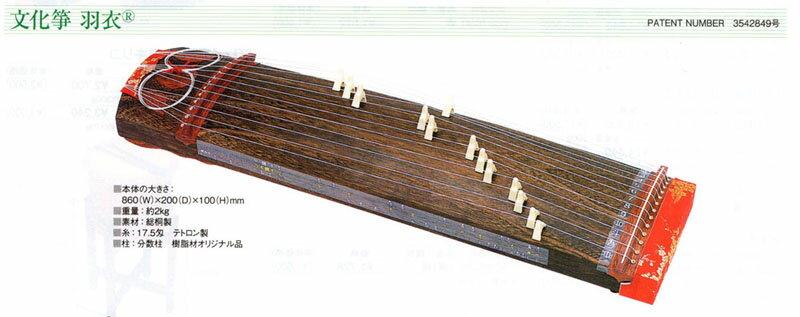 ゼンオン 文化琴 羽衣立柱ケースセット ZK−03