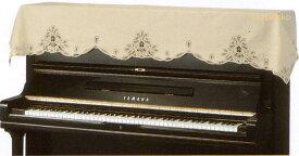 ★ピアノカバー バテンレース BL-35 アルプス製
