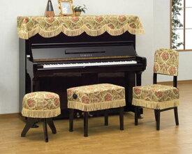 ピアノ椅子カバー CY-133A(画像中央:採寸が必要です)