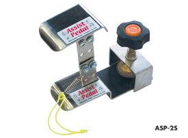 アシスト2点セット HS−V ピティナ他コンクール 補助ペダル レッスン用品 ピアノ用品