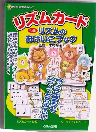 ¥レッスン用品 ♪くおん レッスンシーズ リズムカード 付録 リズムのおけいこブック