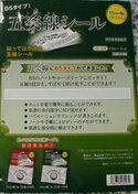 新着商品★大人気!五楽線シール B5タイプ(15mm幅)