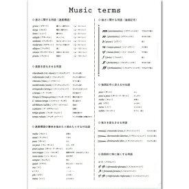 ◎ミュージッククリアファイル 音楽用語(A4サイズ)PG2525-02|PRSP-2:terms プリマミュージック 音楽雑貨