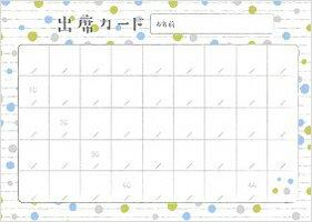 音楽用品 ★★PRFG-509 出席カード/水玉(10枚パック)プリマ レッスングッズ