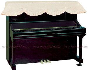 ピアノトップカバー 花音(かのん) ピアノカバー アップライトピアノカバーです 受注生産品 甲南