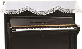 L-205BW 吉澤 アップライトピアノ用トップカバー  ホワイト ピアノカバー