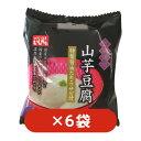【送料無料】豆腐懐石「山芋豆腐」6個セット