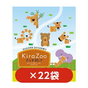 KiraZooきらず揚げ4連×2 ミニギフト 22箱