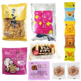 【送料無料】10月定期便Dコース|お菓子8個入セット