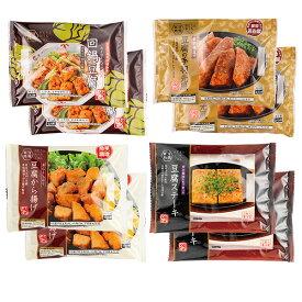 【送料無料】豆腐百珍 プラントベースセット豆腐カツ|豆腐からあげ|豆腐ステーキ|豆腐南蛮|ミールキット|ギフト|お弁当|晩ご飯のおかず