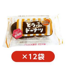 【送料無料】とうふドーナツ4P ココア 1ケース