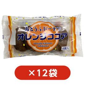 おとうふドーナツ オレンジココア 12袋セット