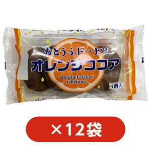 新発売特別価格 【送料無料】おとうふドーナツ オレンジココア 12袋セット