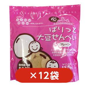 【7大アレルゲン不使用】心シリーズ ぱりっと大豆せんべい(プレーン)×12袋
