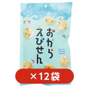 【12袋】おからえびせん国産大豆使用