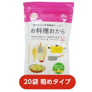 【粗め】【20袋】お料理おから200g国産大豆100% 食物繊維 腸活 ダイエット 糖質制限 スムージー 乾燥おから