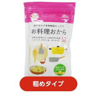 【粗め】お料理おから200g国産大豆100% 食物繊維 腸活 ダイエット 糖質制限 乾燥おから 小麦粉代用品 かさ増し