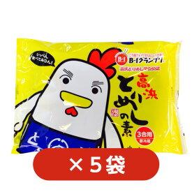 【送料無料】高浜とりめしの素 5袋セット