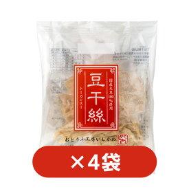 豆干絲(トウカンスー)200g(調理水付き)4袋セット