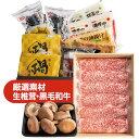 【豆腐ギフト(お歳暮)|10%OFF|送料込】とろける湯豆腐牛肉セット