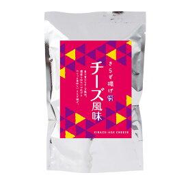 【単品】きらず揚げ チーズ風味(季節限定)
