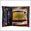 豆腐百珍 甘口醤油たれで食べる 豆腐ステーキ