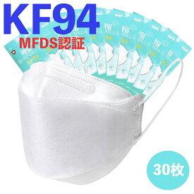 KF94 マスク CLOVER 個別包装 MFDS認証 正規品 韓国製 韓流マスク 30枚セット 【レビュー特典あり】
