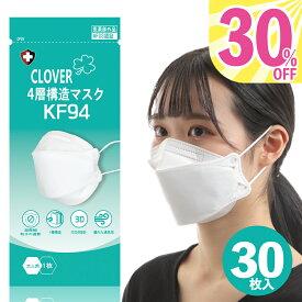 【日本語パッケージ 30%OFF】 クローバーマスク KF94 マスク CLOVER 個別包装 MFDS認証 正規品 韓国製 韓流マスク 30枚入り 【レビュー特典あり】