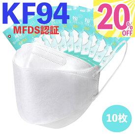 【限定20%OFF】 KF94 マスク CLOVER 個別包装 MFDS認証 正規品 韓国製 韓流マスク 10枚入り 【レビュー特典あり】